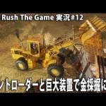 フロントローダーと巨大装置で金採掘に挑戦 【 Gold Rush The Game 実況 #12 】[ゲーム実況byアフロマスク]