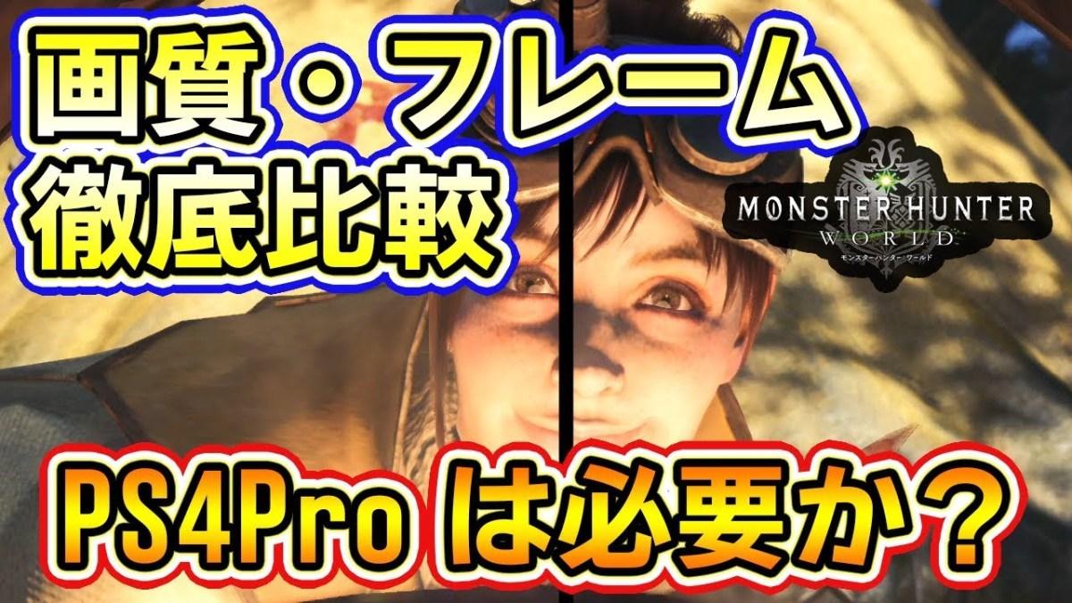 【MHW】PS4Proは必要か?徹底比較「モンハンワールド」画質やフレームレートの違い【モンスターハンターワールド ベータテスト】[ゲーム実況by茶々茶]