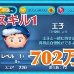 ツムツム 王子 sl1 702万[ゲーム実況byツムch akn.]