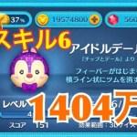 ツムツム アイドルデール sl6 1404万[ゲーム実況byツムch akn.]