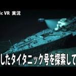 沈没したタイタニック号を探索してみた 【 Titanic VR 実況 】[ゲーム実況byアフロマスク]
