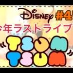 【ツムツム YouTubelive】#47[ゲーム実況byツムch akn.]