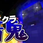 【マインクラフト】本気の青鬼が強すぎる件【青鬼ごっこ】[ゲーム実況byぺいんとチャンネルゥ]