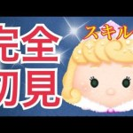 【ツムツム】ウィンターオーロラ姫 スキル1使って興奮した男[ゲーム実況byツムch akn.]