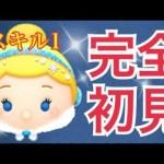【ツムツム】ウィンターシンデレラ スキル1 よく分からん[ゲーム実況byツムch akn.]