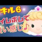 【ツムツム】ウィンターオーロラ姫 スキル6いい感じ[ゲーム実況byツムch akn.]