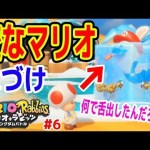 #6【変なマリオが氷づけになってたんだけど・・・】みんなで製氷機に押し込むわwww マリオ+ラビッツ つちのこ実況[ゲーム実況bygames tuthinoko]