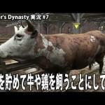 お金を貯めて牛や鶏を飼うことにしてみた #7 【 Farmer's Dynasty 実況 アフロマスク 】[ゲーム実況byアフロマスク]