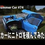 自作カーにニトロを積んでみた結果 #74【 My Summer Car 実況 アフロマスク 】[ゲーム実況byアフロマスク]