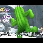 #87【PS4 FINAL FANTASY Ⅹ 2 HDRemaster】前作から2年後の世界を楽しんでプレイしていきます!【初見実況】[ゲーム実況byみぃちゃんのゲーム実況ちゃんねる。]