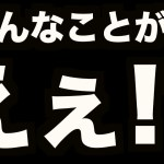 【プロスピA】えぇぇ!?!?!? こんなことあるぅ!?!?!?(☝︎ ՞ਊ ՞)☝︎【プロ野球スピリッツA】#503[ゲーム実況byAKI]