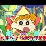 クレヨンしんちゃん 3DS おでん ゆるキャラ ひまわり登場![ゲーム実況byゲーム動画ともとも]