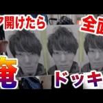 【ドッキリ】ありすぅ、宮坊、kazuyoshiへドッキリ【MOYA/モヤ】[ゲーム実況byMOYA GamesTV]