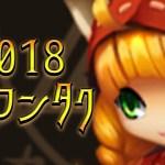 【LIVE】もうすぐ2周年!2018年初ワンダータクティクス生放送!【GameMarket】[ゲーム実況byGM Channel]