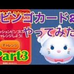 【ツムツム】ビンゴカードNo.20 Part3[ゲーム実況byツムch akn.]