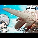 ほぼ週刊ゲーム・PCふぁぼニュース (╹◡╹) 01/15号[ゲーム実況byユニ]