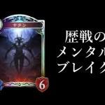 【シャドウバース】歴戦のメンタルブレイク【Shadowverse】[ゲーム実況byあぽろ.G]