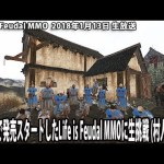 Steamで発売スタートしたLife is Feudal MMOに生挑戦 (村人募集中) 【 Life is Feudal MMO 生放送 2018年1月13日 】[ゲーム実況byアフロマスク]