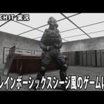 VR版レインボーシックスシージ風のゲームに挑戦 【 BREACH IT 実況 】[ゲーム実況byアフロマスク]