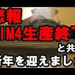 【WW2実況】XIM4生産終了!?マウスアンチ歓喜w[ゲーム実況byらいりー【実況】]