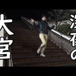 深夜の大宮を徘徊!素晴らしい階段の宝庫だったわ~【MOYA/モヤ】[ゲーム実況byMOYA GamesTV]