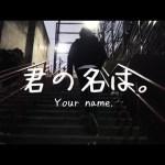 『モンスト』のガチャを『君の名は。』風に引いてみた。【MOYA】[ゲーム実況byMOYA GamesTV]
