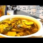 【料理】マッシュルームのアヒージョ【へべれけキッチン】[ゲーム実況by茸]