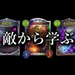 【シャドウバース】対戦相手から新デッキを考えるシャドウバース【Shadowverse】[ゲーム実況byあぽろ.G]