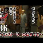 #36【龍が如く2 HD EDITION】あの頃の初見プレイをもう一度【修正版】[ゲーム実況byみぃちゃんのゲーム実況ちゃんねる。]