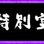 【特別室視点】モンハンワールドを4時間ブッ通しプレイ!!【GameMarket】[ゲーム実況byゴー☆ジャス]