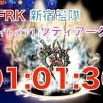 【ffrk】ナイトメア 〜ゾディアーク3〜 01:01:36[ゲーム実況by新宿艦隊のFFRK実況]