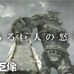 【ワンダと巨像-HARD-】わにの実況 #3 眠るる巨人の怒り。【PS4Pro】[ゲーム実況byわにくん]