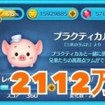 ツムツム プラクティカル sl6 2112万[ゲーム実況byツムch akn.]