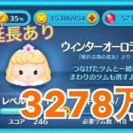 ツムツム ウィンターオーロラ姫 sl6 3278万 延長あり[ゲーム実況byツムch akn.]
