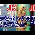 ドラクエ10&FF14『モテるネトゲ男子とは? JKとJDに聞いてみた』やみ語り[ゲーム実況by冒険者ルーン]