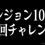 【生放送】2時間以内にダンジョン100周周回チャレンジ!?ワンダータクティクス【GameMarket】[ゲーム実況byGM Channel]