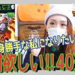 【ドッカンバトル#317】サイヤの日DOKKANフェスで身勝手なあいつをモノにしたい40連‼︎[ゲーム実況byチェルチェルレイチェルのゲームやっちゃる‼]