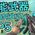 【Bullet Force実況】MP5の無双力は今でも健在じゃい!!!#222【MP5】【バレットフォース】[ゲーム実況by【実況者】 キノ3]