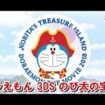 ドラえもん 映画 のび太の宝島 3DS!オープニング #1[ゲーム実況byゲーム動画ともとも]