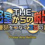 Nintendo Switchの2000円で買った脱出ゲーム【実況】 part8[ゲーム実況byだいだら]