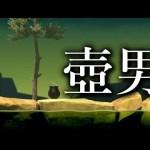 【壺男】Re:ゼロから始める壺生活。死に戻りした男。-Part9-【Getting Over It】[ゲーム実況byあぽろ.G]