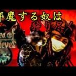 【Sea of Thieves】本格海賊ゲーム!ひとつなぎの大秘宝ワンピースを求めて![ゲーム実況byMomotaro・m・channel]