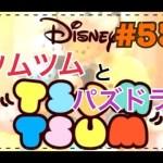 【ツムツム YouTubelive】#53[ゲーム実況byツムch akn.]