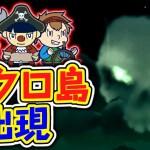 #7 【海賊】ドクロ島!粘着船との長期戦・・(前編)【Sea Of Thieves】[ゲーム実況byさかなgame&何か]