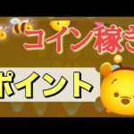 【ツムツム】ハチプーのコイン稼ぎのコツ![ゲーム実況byツムch akn.]