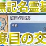 【無記名霊基】2度目の交換!誰と交換する?!「Fate / Grand Order」【FGO】[ゲーム実況by ベル]
