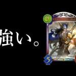 【シャドウバース】今の環境ギルヴァドラゴンが刺さる件。【Shadowverse】[ゲーム実況byあぽろ.G]
