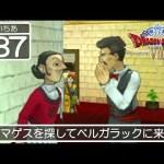 #37【ドラクエ8】PS2版でまったり大冒険【女性実況】[ゲーム実況byみぃちゃんのゲーム実況ちゃんねる。]