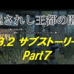 【DDON】シーズン3.2_サブストーリー「暗部を暴きし暗躍者」Part7[ゲーム実況byササクレのゲーム実況・無実況]