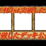 遊戯王デュエルリンクス KCカップ1st突破した時に使用していたデッキを公開!!Yu-Gi-Oh! Duel Links[ゲーム実況byふっちょのゲーム日記]